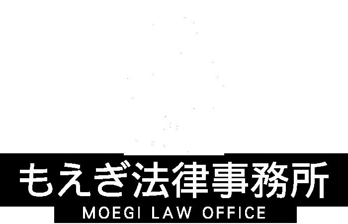 昭島の弁護士、無料相談はもえぎ法律事務所 東京・多摩